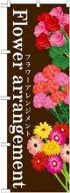 〔G〕 Flower arrangement のぼり