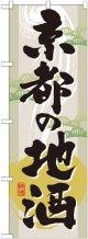 〔G〕 京都の地酒 のぼり