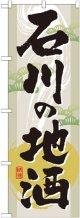 〔G〕 石川の地酒 のぼり