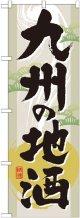 〔G〕 九州の地酒 のぼり