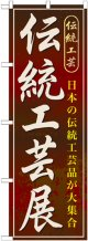 〔G〕 伝統工芸展 のぼり