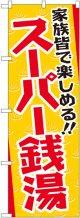 〔G〕 スーパー銭湯 のぼり