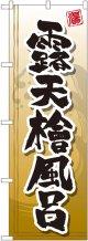 〔G〕 露天檜風呂 のぼり