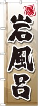 〔G〕 岩風呂 のぼり