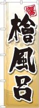 〔G〕 檜風呂 のぼり