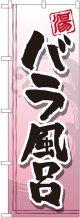 〔G〕 バラ風呂 のぼり