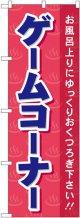 〔G〕 ゲームコーナ のぼり
