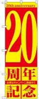 〔G〕 20周年記念 のぼり