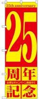 〔G〕 25周年記念 のぼり