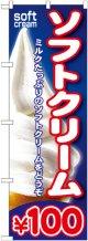 ソフトクリーム\100 のぼり