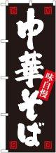 〔G〕 中華そば 味自慢 黒白 のぼり
