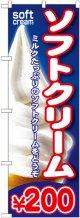 ソフトクリーム\200 のぼり