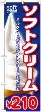 ソフトクリーム\210 のぼり