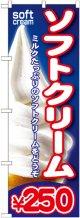 ソフトクリーム\250 のぼり