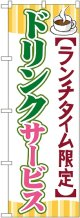 〔G〕 ドリンクサービス のぼり