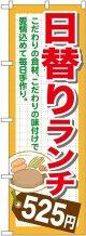〔G〕 日替りランチ525円 のぼり