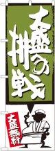 大盛への挑戦 緑 のぼり