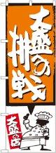 大盛への挑戦 オレンジ のぼり
