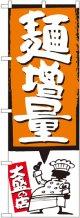 麺増量 オレンジ のぼり