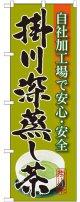 掛川深蒸し茶 のぼり