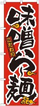 〔N〕 味噌らー麺 赤黒 のぼり