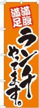 〔N〕 ランチやってます 橙 のぼり
