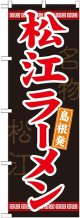〔N〕 松江ラーメン のぼり