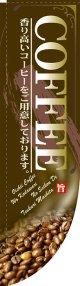 COFFEE 茶 Rのぼり