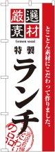 〔N〕 厳選素材ランチ のぼり