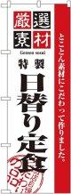 〔N〕 厳選素材日替り定食 のぼり