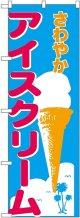 〔N〕 アイスクリーム のぼり