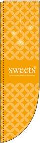 sweets Rのぼり