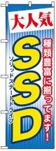 のぼり旗 大人気SSD