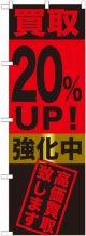 〔G〕 買取20%UP!強化中 のぼり