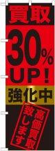 〔G〕 買取30%UP!強化中 のぼり