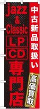 〔G〕 jazz&classic LP CD 専門 のぼり