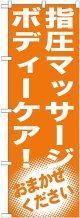〔G〕 指圧マッサージ ボディーケア! のぼり