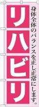 〔G〕 リハビリ のぼり