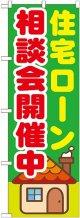 〔G〕 住宅ローン相談会開催中 のぼり