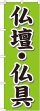 〔G〕 仏壇・仏具 のぼり