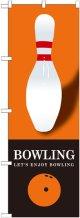 〔G〕 BOWLING オレンジ のぼり