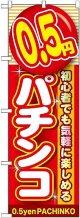 〔G〕 0.5円パチンコ のぼり