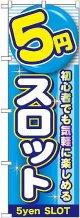 〔G〕 5円スロット のぼり