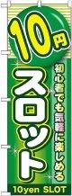 〔G〕 10円スロット のぼり