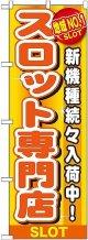 〔G〕 地域No.1 スロット専門店 のぼり