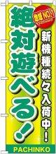 〔G〕 地域No.1 絶対遊べる! のぼり