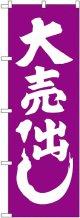 大売出し 紫 のぼり