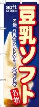 豆乳ソフト のぼり