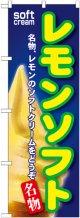 レモンソフト のぼり