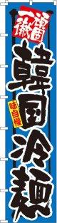 頑固一徹 韓国冷麺 ロングのぼり旗